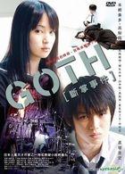 GOTH斷掌事件 (DVD) (台灣版)