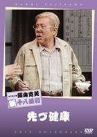 Shochiku Shin Kigeki Kanbi Fujiyama Mazu Kenko (DVD) (Japan Version)