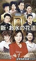 Shin Omizu no hanamichi Vol.1 (Japan Version)