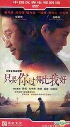 Zhi Yao Ni Guo De Bi Wo Hao (H-DVD) (End) (China Version)