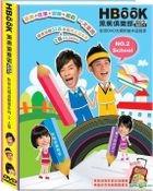 HBook (DVD) (01) (Taiwan Version)