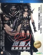 Zebraman 2: Attack on Zebra City (2010) (Blu-ray) (English Subtitled) (Hong Kong Version)
