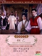 The Last Woman Of Shang (1964) (DVD) (Taiwan Version)