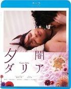 Yuyami Dahlia (Blu-ray) (Special Priced)(Japan Version)