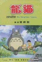 My Neighbor Totoro (DVD) (English Subtitled) (Hong Kong Version)