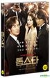 Top Star (2013) (DVD) (First Press Limited Edition) (Korea Version)