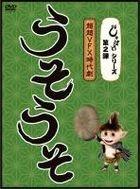 Shabake Series 2 - Uso Uso (DVD) (Japan Version)