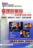 The Management Revolution 2 (VCD) (English Subtitled) (China Version)