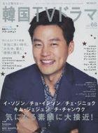 Motto Shiritai! Korean TV Drama vol.68