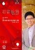 志雲飯局 (DVD) (第七輯) (TVB番組)