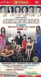 Hun Yin Bao Wei Zhan (H-DVD) (End) (China Version)