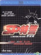 SP: The Motion Picture I (Blu-ray) (English Subtitled) (Hong Kong Version)
