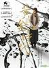 黃金時代 (2014) (DVD) (香港版)