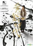 The Golden Era (2014) (DVD) (Hong Kong Version)