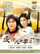 Three Minutes Past Nine (DVD) (Taiwan Version)