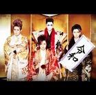 Reiwa (Japan Version)