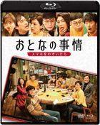 Perfect Strangers (2021) (Blu-ray + DVD) (Japan Version)