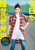 Bento Harassment (Blu-ray) (Deluxe Edition) (Japan Version)