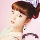 NOZOMI Collection (ALBUM+DVD)(First Press Limited Edition)(Japan Version)