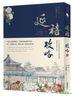 Story of Yanxi Palace (Vol. 1)