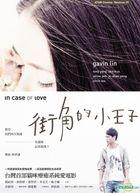 街角的小王子 (DVD) (中英文字幕) (台湾版)