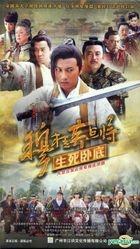 穆桂英點將生死臥底 (H-DVD) (エコノミー版) (完) (中国版)