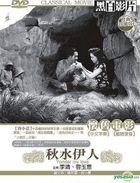 Yonder My Love (DVD) (Taiwan Version)