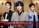 我家執事如是說 (Blu-ray) (豪華版)(日本版)
