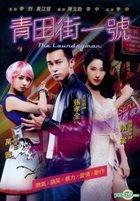 The Laundryman (2015) (DVD) (English Subtitled) (Taiwan Version)