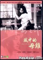 A Hen In The Wind (1948) (DVD) (Hong Kong Version)