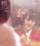 Sakura no Shiori (Jacket A)(SINGLE+DVD)(Japan Version)