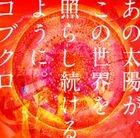 Ano taiyo ga, Kono Sekai wo Terashitsudukeru Yoni.  (Japan Version)
