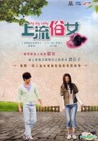 Go, Single Lady (DVD) (End) (Taiwan Version)