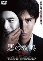 Lesson of the Evil - Prologue (DVD) (Japan Version)