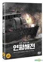 Northern Limit Line (DVD) (2-Disc) (Normal Edition) (Korea Version)