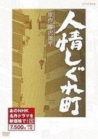 NInjou Shigure Machi (Japan Version)