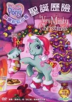 My Little Pony - A Very Minty Christmas (DVD) (Taiwan Version)