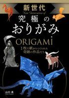 New Generation of Ultimate ORIGAMI