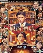 Masquerade Hotel (2019) (Blu-ray) (English Subtitled) (Hong Kong Version)