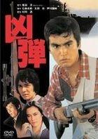 Kyodan (DVD) (Japan Version)