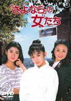 'Sayonara' no Onna Tachi (DVD) (Japan Version)