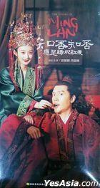 知否?知否?应是绿肥红瘦 (2018) (H-DVD) (1-73集) (完) (中国版)