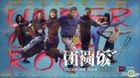 Under One Roof (H-DVD) (End) (China Version)