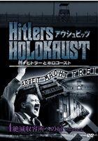 Hitler to Holocaust - Auschwitz 4 (DVD) (Japan Version)