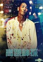 Man On High Heels (DVD) (Taiwan Version)
