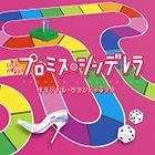 TV Drama  Promise Cinderella Original Soundtrack (Japan Version)