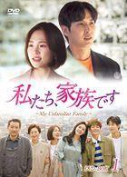 My Unfamiliar Family (DVD) (Box 1) (Japan Version)
