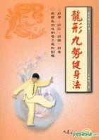 Long Xing Jiu Shi Jian Shen Fa