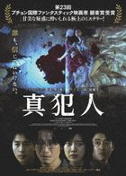 The Culprit  (DVD) (Japan Version)