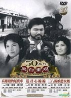 1950s Classic Film Series 5 (DVD) (Taiwan Version)